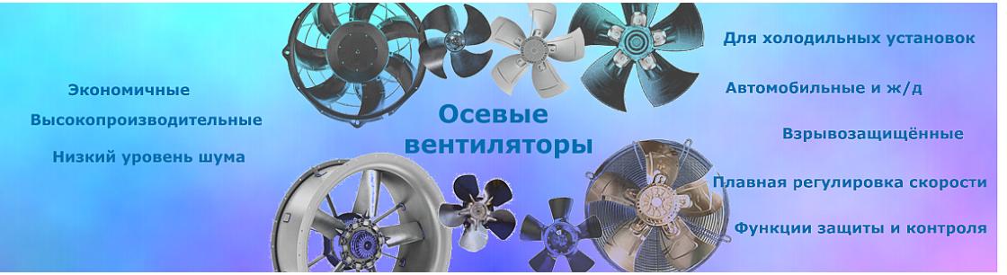 Промышленные осевые вентиляторы - большой выбор