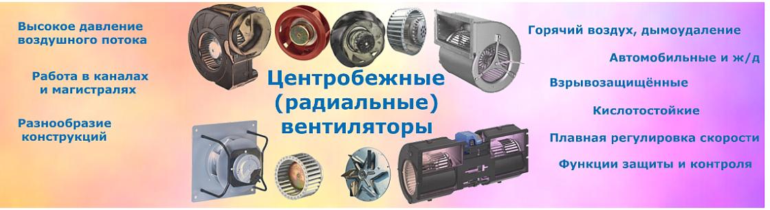 Промышленные центробежные вентиляторы - большой выбор