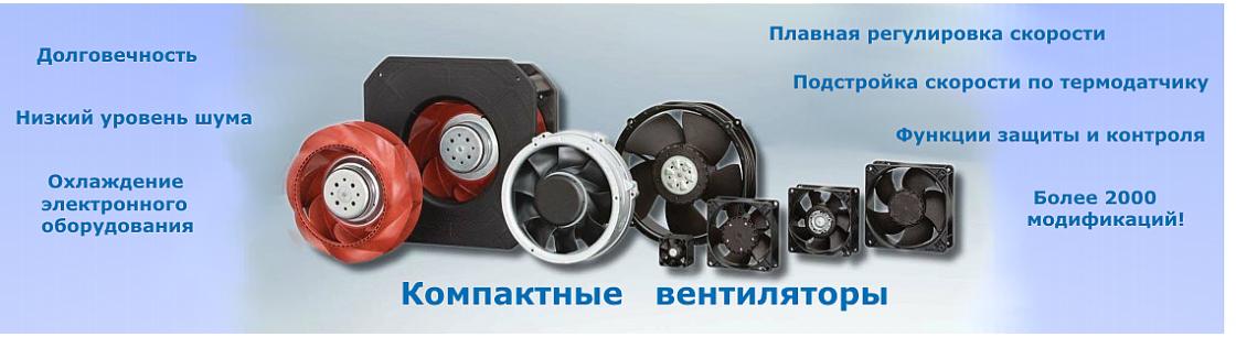 Промышленные компактные вентиляторы - большой выбор